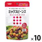清水食品 クイックプラス ミックスビーンズ 55g 1セット(10袋)