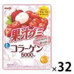 明治 果汁グミ コラーゲン アセロラ&ライチ 32袋