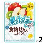 明治 果汁グミ 食物せんい フルーツミックス 2袋