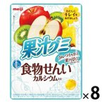 SALE 明治 果汁グミ 食物せんい フルーツミックス 8袋