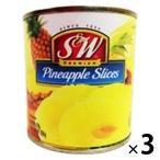 アウトレット S&W パインアップルスライス 439g 1セット(3缶)