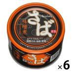 アウトレット さば味噌煮 塩麹入り  国産さば使用  1セット(150g×6缶) ノルレェイク・インターナショナル