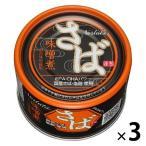 アウトレット さば味噌煮 塩麹入り  国産さば使用  1セット(150g×3缶) ノルレェイク・インターナショナル