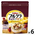 カルビー フルグラチョコクランチ&バナナ 450g 6袋 シリアル
