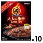 ハウス食品 レトルトジャワカレー 大人の激辛 1セット(10個)