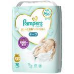 パンパース おむつ テープ 新生児(〜5kg) 1パック(70枚入) はじめての肌へのいちばん スーパージャンボ P&G