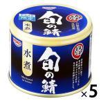 アウトレット 宝幸 青森の正直  旬のさば水煮  八戸港水揚げ生原料使用 1セット(190g×5缶)