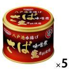 アウトレット 宝幸 青森の正直  旬のさば味噌煮  八戸港水揚げ生原料使用 1セット(190g×5缶)