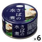 アウトレット さばの水煮  国産さば使用  1セット(190g×6缶) ノルレェイク・インターナショナル