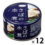 アウトレット さばの水煮  国産さば使用  1セット(190g×12缶) ノルレェイク・インターナショナル