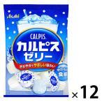 SALE  アサヒグループ食品 「カルピス」ゼリー 12個