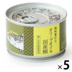 LOHACO限定 風味豊かなオリーブオイル国産鯖 5缶