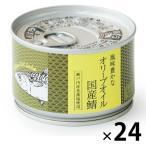LOHACO限定 風味豊かなオリーブオイル国産鯖 24缶