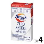 アタックゼロ(Attack ZERO) ワンパック 1セット(7個入×4パック) 花王