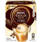 【スティックコーヒー】ネスレ日本 ネスカフェ ゴールドブレンドコク深めスティックコーヒー 1箱(22本入)