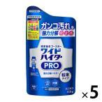 ワイドハイター クリアヒーロー CLEAR HERO クレンジングパウダー 粉末タイプ 詰め替え 450g 1セット(5個入) 衣料用漂白剤 花王 PPB15_CP