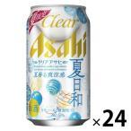 (数量限定)アサヒビール クリアアサヒ 夏日和 350ml 1ケース(24本入) 新ジャンル