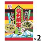 アウトレット 永谷園 信州限定茶づけ  野沢菜、わさび  1セット(16袋:8袋入×2個)