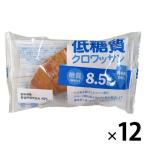 KOUBO 低糖質クロワッサン 1セット(1