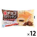 板チョコクロワッサン(スイートチョコ) 1セット(12個入) ロングライフパン