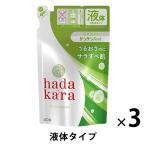 ハダカラ(hadakara)ボディソープ さらさらタイプ グリーンシトラスの香り 詰め替え 340ml×3個 ライオン