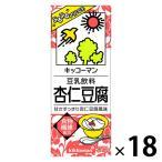 キッコーマン 豆乳飲料 杏仁豆腐 200ml 1箱(18本入)