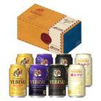 (ロハコ限定)ヱビスビール 4種飲み比べセット 1箱(350ml×8本) サッポロビール