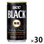 【セール】【缶コーヒー】UCC BLACK(ブラック)無糖 185g 1箱(30缶入)