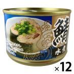 アウトレット さば水煮缶 150g 1セット(12缶) ネクストレード