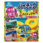 森永製菓 ハイチュウ パイナップル  1箱 沖縄エリア限定 お土産品