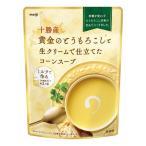 アウトレット 明治 十勝産黄金のとうもろこしと生クリームで仕立てたコーンスープ 180g(約2人前) 1個