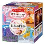 数量限定 めぐりズム 蒸気でホットアイマスク 香りでめぐる日本の四季 1箱(20枚入) 花王
