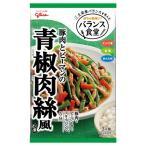 江崎グリコ バランス食堂 豚肉とピーマンの青椒肉絲風の素 1セット(3個入) 中華 メニュー調味料