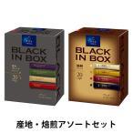 スティックコーヒー 味の素AGF 「ちょっと贅沢な珈琲店」ブラックインボックス 産地・焙煎アソートセット 1セット(40本:20本入×2箱)