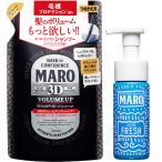 数量限定 MARO(マーロ)シャンプー 3Dボリュームアップ 詰め替え 380ml + アクティブフレッシュ 180ml 泡洗顔付