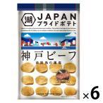 ワゴンセール 湖池屋 JAPAN PRIDE POTATO 神戸ビーフ 6袋 スナック菓子