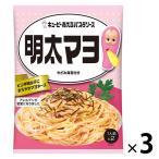 キユーピー あえるパスタソース めんたいマヨ 40g×2袋入( 1人前×2) 1セット(3個)