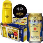 ビール(おまけ付)(金色神泡サーバー+コースター)ザ・プレミアム・モルツ(プレモル) 350ml 1ケース(24本入) プレミアムビール