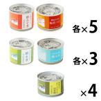 LOHACO限定 さば3種+いわし2種 計20個お買い得セット(鯖みそ煮・鰯しょうゆ煮×5、オリーブオイル鯖×4、鰯水煮・鯖水煮×3) 鯖缶 鰯缶 おつまみ