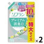 アウトレット ライオン ソフランプレミアム消臭 フルーティグリーン 詰替特大10%増量品 1485ml 柔軟剤 1セット(2個:1個×2 )
