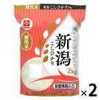 長鮮度 新潟県産コシヒカリ 2kg  無洗米  令和2年産 2袋 米 お米 こしひかり