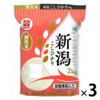 長鮮度 新潟県産コシヒカリ 2kg  無洗米 令和2年産 3袋 米 お米 こしひかり