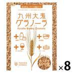 西田精麦 九州大麦グラノーラ(徳用サイズ)500g 8袋 シリアル 国産原料