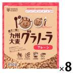 西田精麦 親子一緒に九州大麦グラノーラ プレーン 450g 8袋 シリアル 国産原料