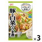 江崎グリコ バランス食堂 豚と白菜のうま煮の素 1セット(3個)メニュー調味料