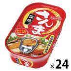 ホテイフーズ さんま蒲焼 1セット(24個)