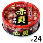 ホテイ 赤貝味付 1セット(24個) 缶詰
