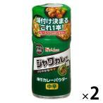 ハウス食品 味付カレーパウダー ジャワカレー味 56g 2個