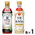 キッコーマン 特選しょうゆ・本みりん 620mlセット  醤油 しょう油 味醂