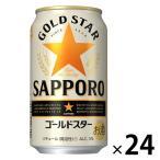 新ジャンル・ビール類 (おまけ付)(金賞米) GOLD STAR(ゴールドスター) 350ml 1ケース(24本入) サッポロビール
